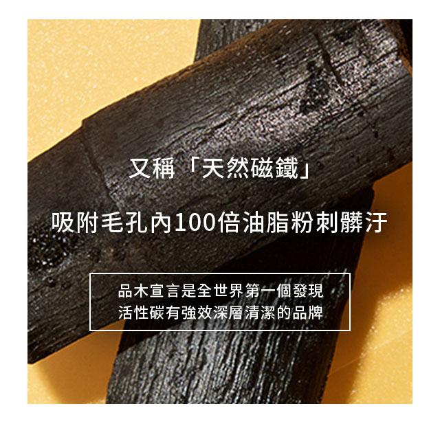 黑鑽石-活性碳